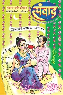 Sanwad Diwali 2020