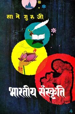 Bhartiy Sanskruti