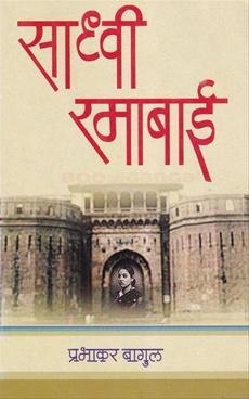 Sadhvi Ramabai