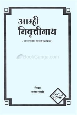 Amhi Nivruttinath