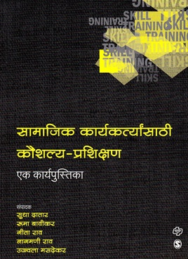 Samajik Karyakartyansathi Koushalya Prashikshan Margadarshika
