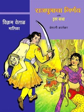Vikram Vetal Malika Rajputracha Nirnay Ani Itar Katha