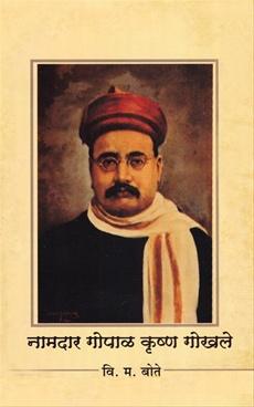 Namdar Gopal Krushna Gokhale