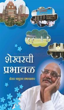 Shekharachi Prabhaval