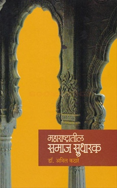 Maharashtratil Samaj Sudharak