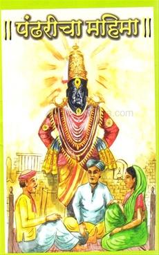 Pandharicha Mahima