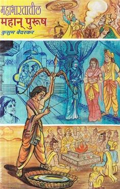 Mahabhartatil Mahan Purush