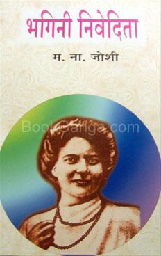 Bhagini Nivedita (Marathi)