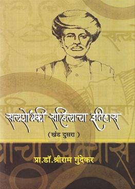 Satyashodhaki Sahityacha Itihas (Khand - 2)