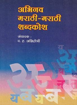 Abhinav Marathi - Marathi Shabdkosh Bhag 1 te 5