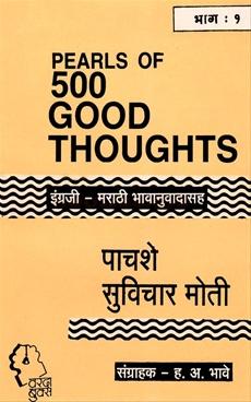 500 Suvichar Moti Bhag 21 Te 25