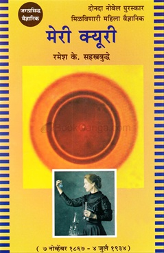 Jagaprasiddha Vaidnyanik Bhag 1 Te 10 - Sanch 1