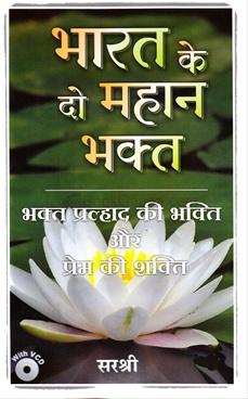 Bharat Ke Do Mahan Bhakt