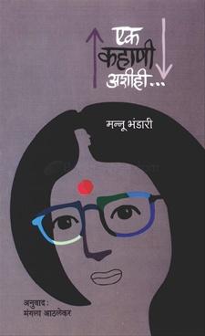 Ek Kahani Ashihi