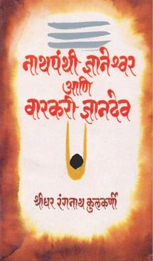Nathpanthi Dnyaneshwar Ani Varkari Dnyandev