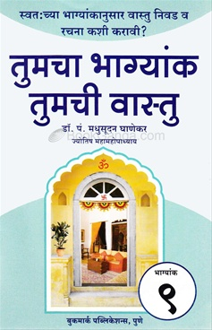 Tumcha Bhagyank Tumchi Vastu - 9