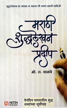 Marathi Shuddhalekhan Pradip
