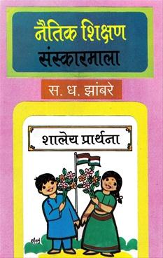 Naitik Shikshan Ani Shaley Prarthana