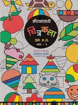 Chhotyansathi Chitrakala (Sr. K.G. ) Bhag - 1