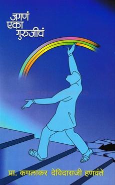 Jagana Eka Gurujincha