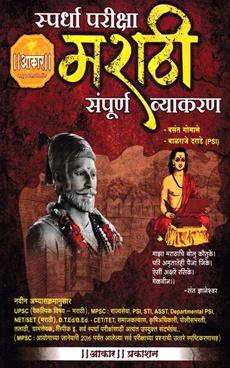 Spardha Pariksha Marathi Sampurna Vyakaran
