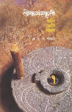 Loksanskruti Darshan Ani Chintan