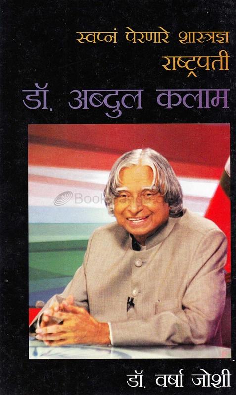 स्वप्न पेरणारे शास्त्रज्ञ राष्ट्रपती - डॉ. अब्दुल कलाम
