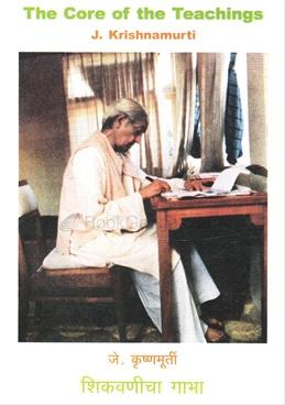 Shikavnicha Gabha