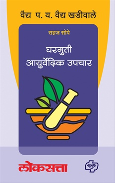 Gharguti Ayurvedik Upachar