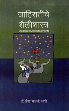 Jahiratinche Shailishastra