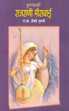 Krushnsakhi Rajrani Meerabai