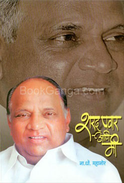 Sharad Pawar Ani Mi
