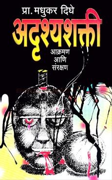 Adrushyashakti