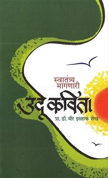 Swatantrya Magnari Urdu Kavita