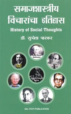 समाजशास्त्रीय विचारांचा इतिहास