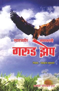 Swatantryavir Savarkaranchi Garud Zep