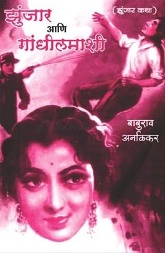 Zunjar Ani Gandhilmashi