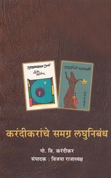 Karandikaranche Samagra Laghunibandha