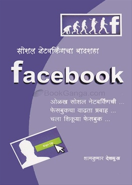 Social Networkingcha Badashah Facebook