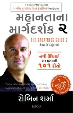 The Greatness Guide 2 (Gujarati)