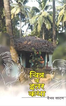 Chitra Va Itar Katha