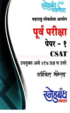 Purva Pariksha Paper 1 CSAT