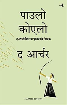 The Archer - Marathi