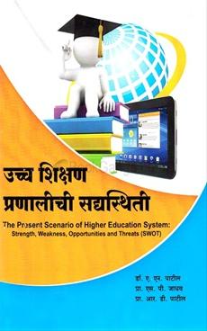 Uccha Shikshan Pranalichi Sadyasthiti