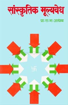 Sanskrutik Mulyavedh