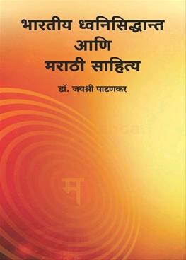 Bhartiya Dhwanisidhanta Ani Marathi Sahitya