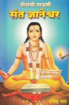 Dinanchi Mauli Sant Dnyaneshwar