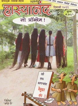 Udaveli Hasyanand (2011)