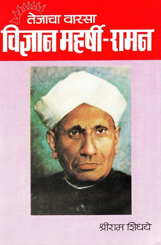 विज्ञानमहर्षी रामन