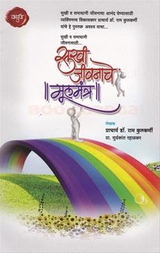 Sukhi Jivanache Mulmantra